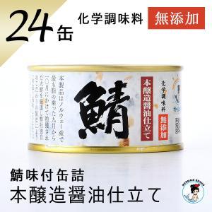 鯖味付缶詰【無添加】 24缶入|fukuican