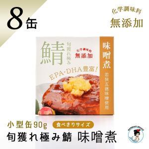鯖缶 旬獲れ極み鯖 味噌煮【無添加】8缶入|fukuican