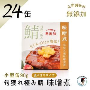 鯖缶 旬獲れ極み鯖 味噌煮【無添加】24缶入|fukuican
