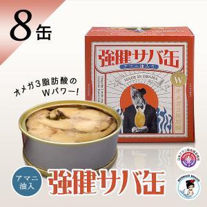 強健サバ缶(さば油漬け) アマニ油入り 8缶入|fukuican