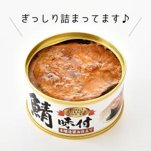 鯖味付缶詰 6缶入|fukuican|02