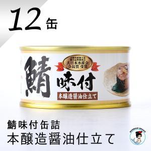 鯖味付缶詰 12缶入|fukuican