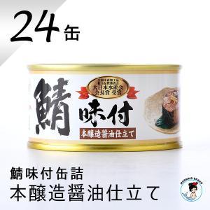 鯖味付缶詰 24缶入|fukuican