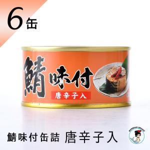 鯖味付缶詰【唐辛子入】 6缶入|fukuican