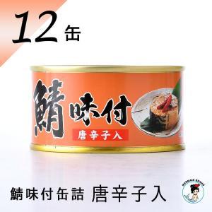鯖味付缶詰【唐辛子入】 12缶入|fukuican