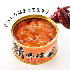 鯖味付缶詰【唐辛子入】 12缶入|fukuican|02