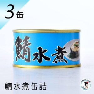 鯖水煮缶詰 3缶入|fukuican