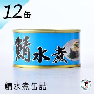鯖水煮缶詰 12缶入|fukuican