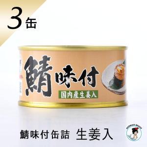鯖味付缶詰【生姜入】 3缶入|fukuican