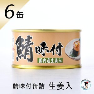 鯖味付缶詰【生姜入】 6缶入|fukuican