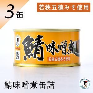 鯖味噌煮缶詰 3缶入|fukuican