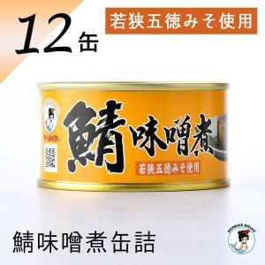 鯖味噌煮缶詰 12缶入|fukuican