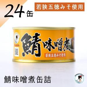 鯖味噌煮缶詰 24缶入|fukuican