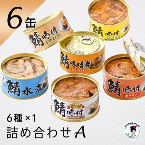 さば缶詰6缶詰め合わせ(A)|fukuican
