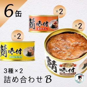 さば缶詰6缶詰め合わせ(B)|fukuican