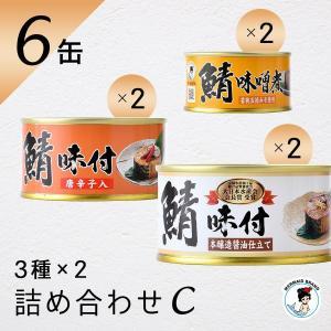さば缶詰6缶詰め合わせ(C)|fukuican