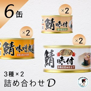 さば缶詰6缶詰め合わせ(D)|fukuican