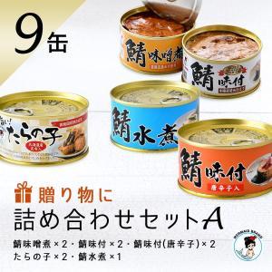 さば・たらの子9缶詰合せ 家飲みおつまみ ギフト ノルウェー産 福井缶詰 fukuican