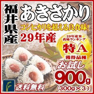 お試し900g あきさかり 300g×3 29年産 白米  福井県産 送料無料 代引不可|fukuikomeya