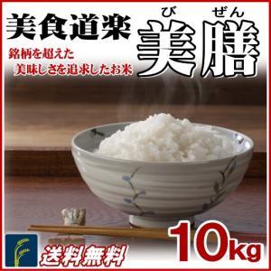 お米 10kg 美食道楽 美膳 国内産 白米 送料無料|fukuikomeya