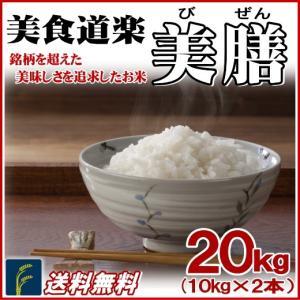 お米 20kg 美食道楽 美膳 国内産 白米 送料無料|fukuikomeya