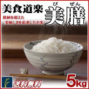 お米 5kg 美食道楽 美膳 国内産 白米 送料無料|fukuikomeya