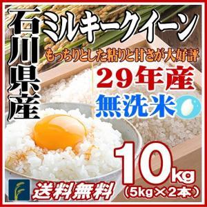米 5kg×2本 無洗米 29年産 福井県産 ミルキークイーン 10kg 白米 送料無料|fukuikomeya