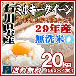 お米 5kg×4本 無洗米 石川県産 ミルキークイーン 20kg 29年産 送料無料|fukuikomeya