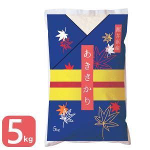 米5kg 30年 5kg 特A あきさかり 福井県産 30年産 お米 白米 送料無料|fukuikomeya
