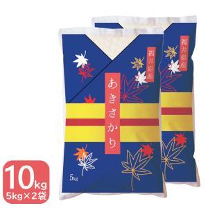 お米10kg 30年 特A あきさかり 福井県産 30年産 お米 5kg×2袋  白米 送料無料|fukuikomeya