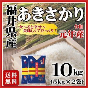 新米 30年 10kg お米 5kg 2袋特A あきさかり 福井県産 30年産 白米 送料無料一部地域を除く|fukuikomeya