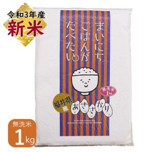 こしひかりと同等の極良食味で、価格もお手頃の人気急上昇米! 豊富な滋養を含む福井の大地で自然の恩恵を...
