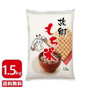 国内産 もち米 1.5kg|fukuikomeya