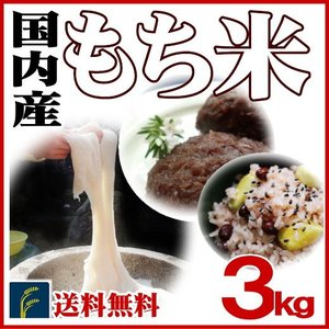 国内産 もち米 3kg