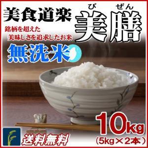 お米 10kg 無洗米 美食道楽 美膳 国内産 白米 5kg×2袋 送料無料|fukuikomeya