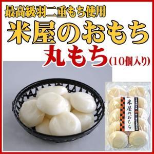 【最高級羽二重使用!米屋のおもち】丸もち10個入り|fukuikomeya