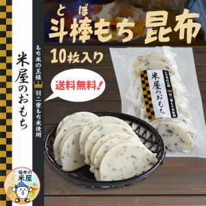 【最高級羽二重使用!米屋のおもち】とぼ餅 昆布10枚入り|fukuikomeya