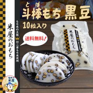 【最高級羽二重使用!米屋のおもち】とぼ餅 黒豆 10枚入り|fukuikomeya
