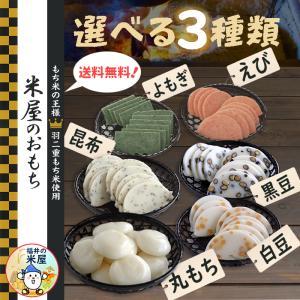 超お得!まとめ買い【最高級羽二重使用!米屋のおもち】とぼ餅 黒豆 10枚入り×3袋|fukuikomeya