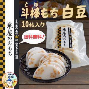 【最高級羽二重使用!米屋のおもち】とぼ餅 白豆10枚入り|fukuikomeya