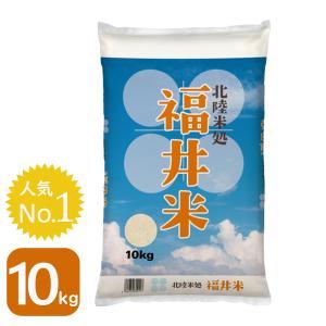 30年新米  お米10kg 福井米 福井県産 白米 送料無料 お米 白米|fukuikomeya