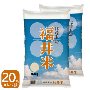 お米 20kg 福井米 福井県産 白米 10kg×2袋 29年産 送料無料|fukuikomeya