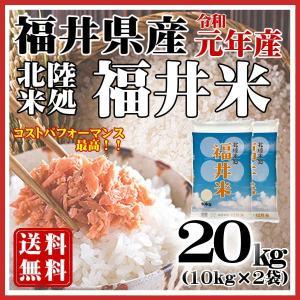 30年新米 お米20kg 福井米 福井県産 白米 10kg×2袋 送料無料|fukuikomeya