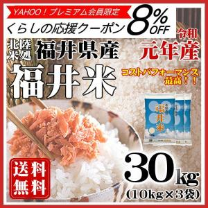 お米 30kg 福井米 福井県産 白米 10kg×3袋 29年産 送料無料|fukuikomeya