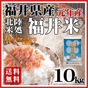 新米 米10kg 福井米 北陸米処 福井県産 28年産 新米 10kg  白米 送料無料(一部地域を除く)
