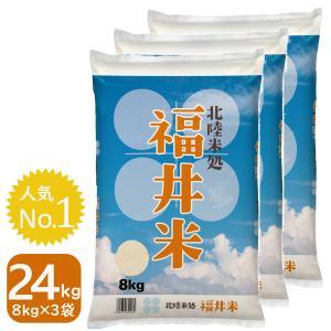お米 24kg 福井米 福井県産 白米 8kg×3袋 送料無料|fukuikomeya