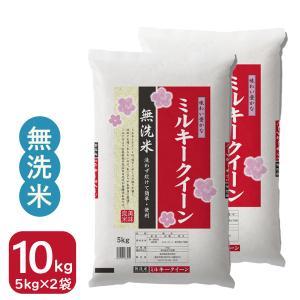 無洗米 新米 30年 5kg×2 10kg 福井県産 ミルキークイーン 白米 送料無料|fukuikomeya