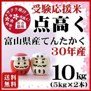 受験応援 点高く 合格祈願 お米 てんたかく 10kg(5k...