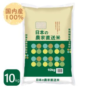 お米 10kg 日本の農家直送米 国内産 白米 10kg 送料無料 一部地域を除く|fukuikomeya