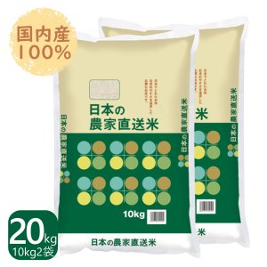お米 20kg 日本の農家直送米 国内産 白米 10kg×2袋 送料無料 一部地域を除く|fukuikomeya